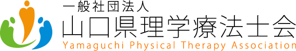 一般社団法人 山口県理学療法士会 Yamaguchi Physical Therapy Association