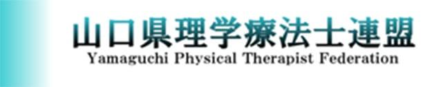 山口県理学療法士連盟