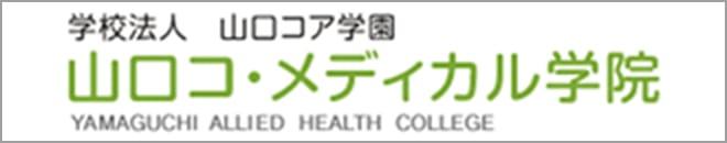 学校法人 山口コア学院 山口コ・メディカル学院
