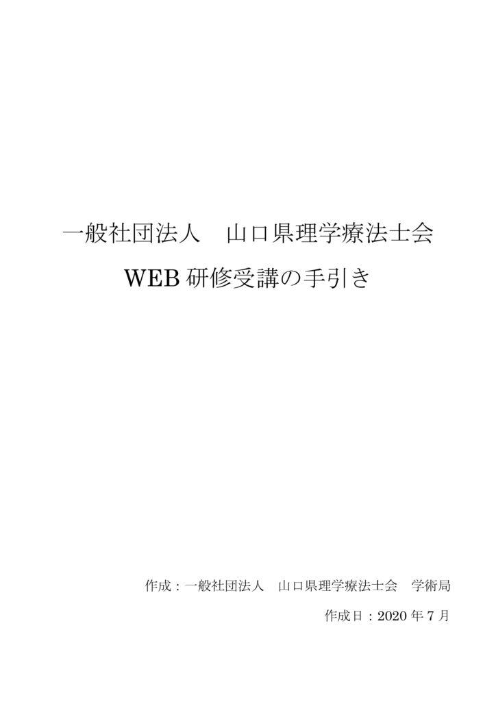 WEB研修受講の手引き(完成版)のサムネイル