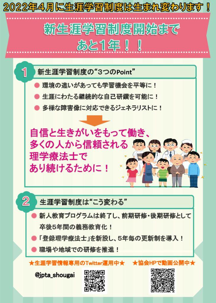 【JPTANEWS4月号】新生涯学習制度チラシ_(1)のサムネイル