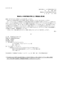 修正第30回山口県理学療法士学術大会 開催通知第1報.docx (1)のサムネイル